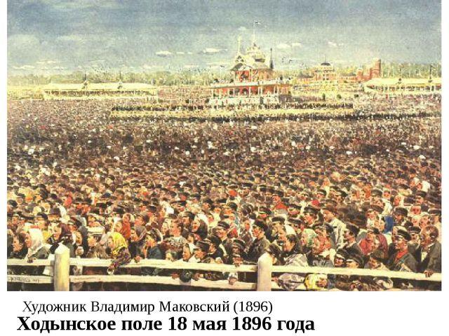 Художник Владимир Маковский (1896) Ходынское поле 18 мая 1896 года