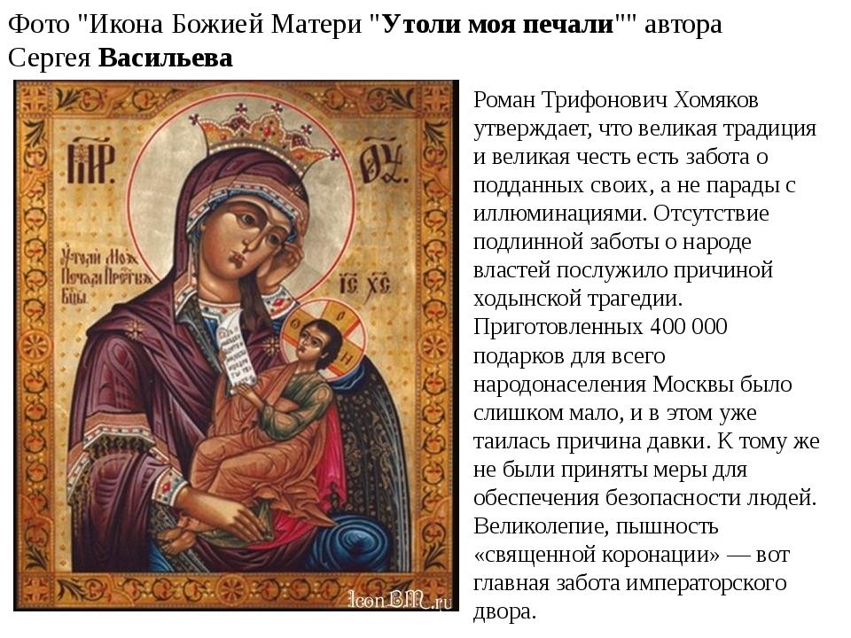 Роман Трифонович Хомяков утверждает, что великая традиция и великая честь ест...