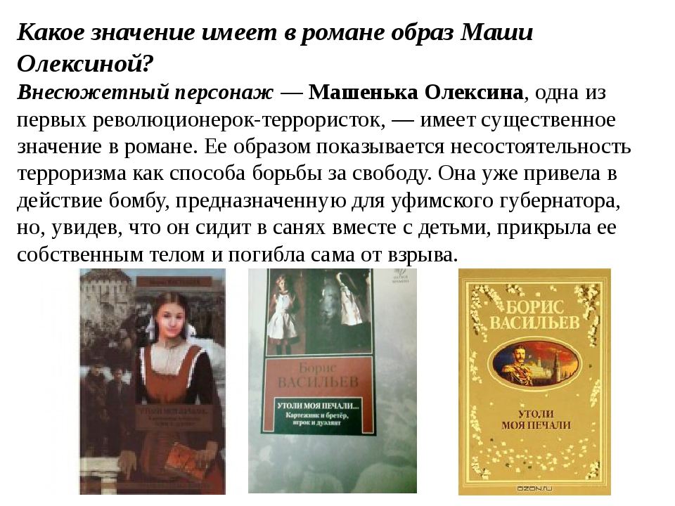 Какое значение имеет в романе образ Маши Олексиной? Внесюжетный персонаж — Ма...