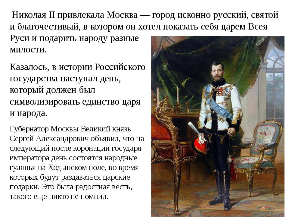 Николая II привлекала Москва — город исконно русский, святой и благочестивый...