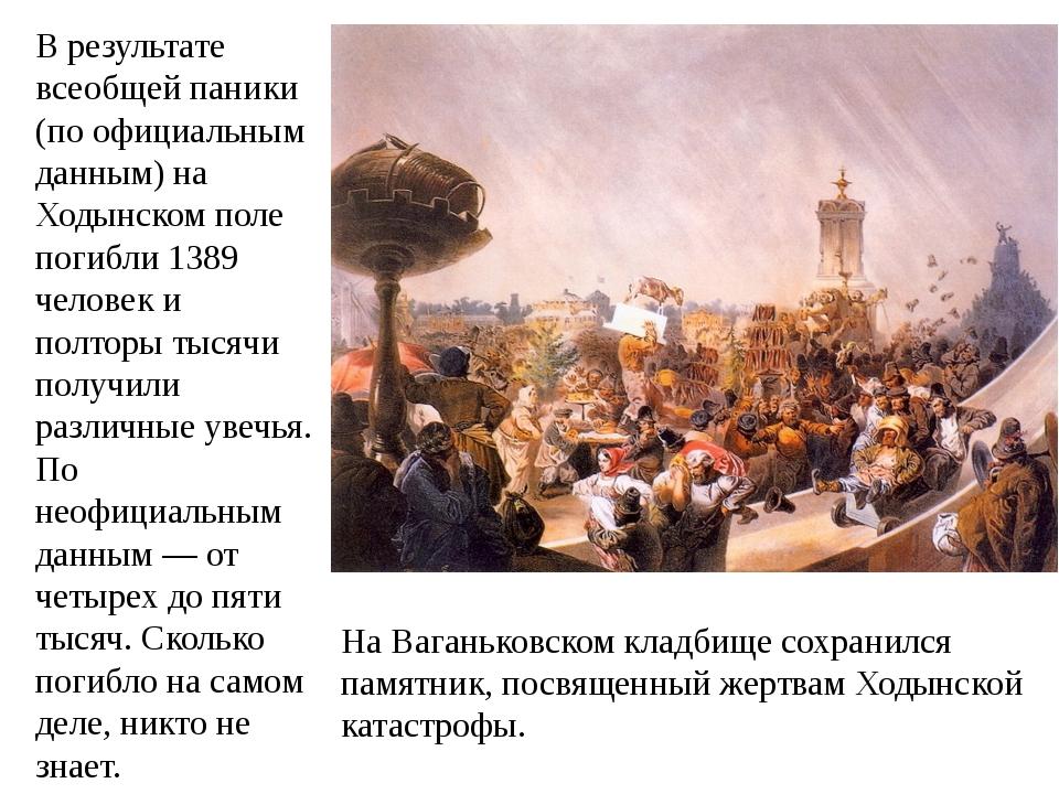 В результате всеобщей паники (по официальным данным) на Ходынском поле погибл...