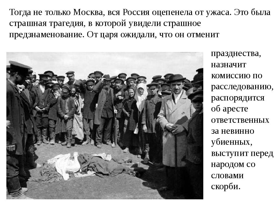 Тогда не только Москва, вся Россия оцепенела от ужаса. Это была страшная траг...