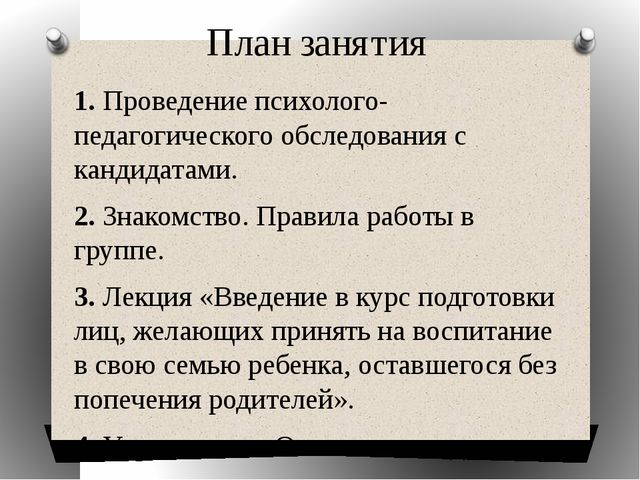 План занятия 1. Проведение психолого-педагогического обследования с кандидата...