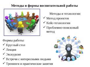 Методы и формы воспитательной работы Методы и технологии: Метод проектов Кейс