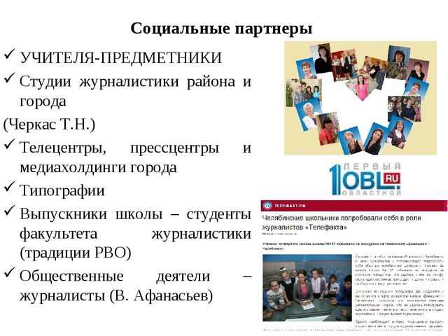 Социальные партнеры УЧИТЕЛЯ-ПРЕДМЕТНИКИ Студии журналистики района и города (...