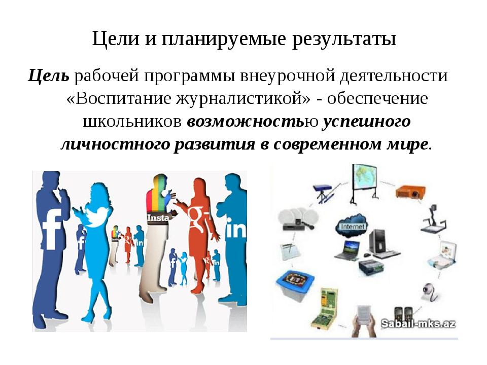 Цели и планируемые результаты Цель рабочей программы внеурочной деятельности...
