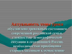 Актуальность темы урока обусловлена тревожным состоянием современной российск