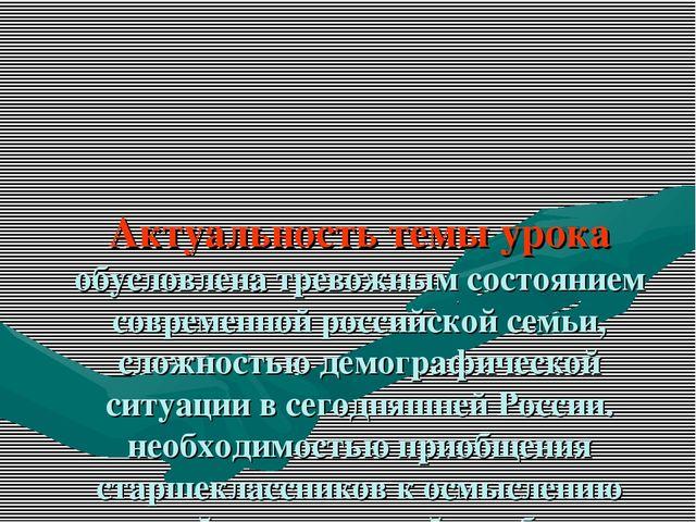 Актуальность темы урока обусловлена тревожным состоянием современной российск...
