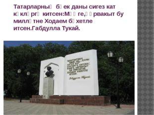 Татарларның бөек даны сигез кат күкләргә китсен:Мәңге,һәрвакыт бу милләтне Хо