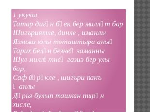 1 укучы Татар дигән бөек бер милләт бар Шигъриятле, динле , иманлы Язмыш юлы