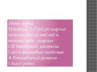18нче укучы Тукайның әсәрләре кыргыз халкына бик күптәннән таныш инде...кырг