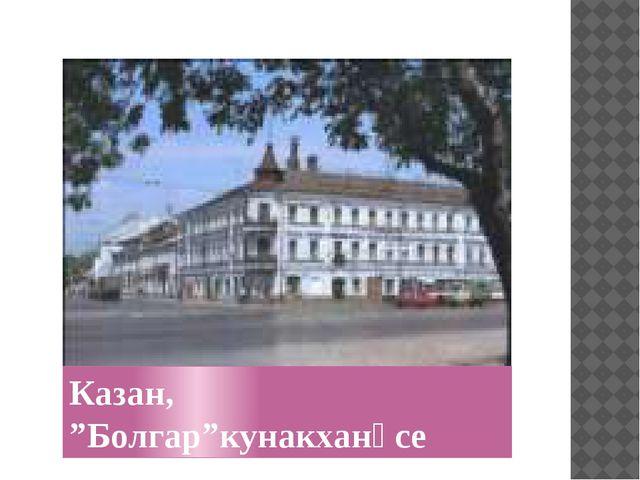 """Казан, """"Болгар""""кунакханәсе"""