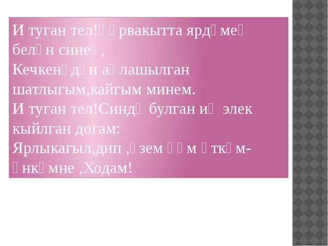 И туган тел!Һәрвакытта ярдәмең белән синең, Кечкенәдән аңлашылган шатлыгым,ка...