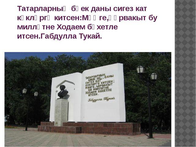 Татарларның бөек даны сигез кат күкләргә китсен:Мәңге,һәрвакыт бу милләтне Хо...