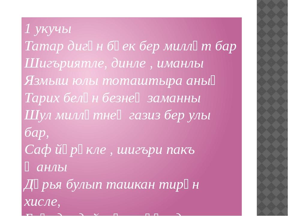 1 укучы Татар дигән бөек бер милләт бар Шигъриятле, динле , иманлы Язмыш юлы...