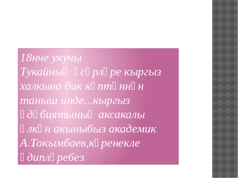 18нче укучы Тукайның әсәрләре кыргыз халкына бик күптәннән таныш инде...кырг...