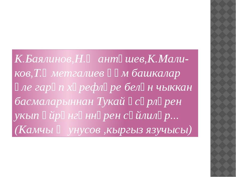 К.Баялинов,Н.Җантөшев,К.Мали-ков,Т.Өметгалиев һәм башкалар әле гарәп хәрефлә...