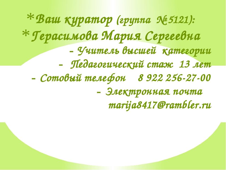 Ваш куратор (группа № 5121): Герасимова Мария Сергеевна Учитель высшей катего...