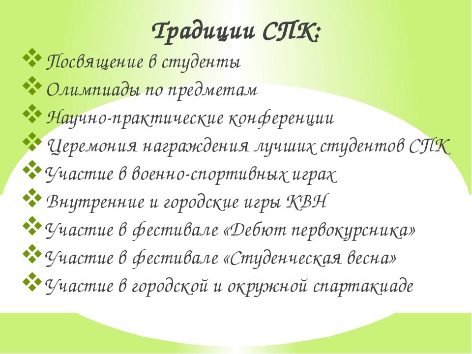 Традиции СПК: Посвящение в студенты Олимпиады по предметам Научно-практически...
