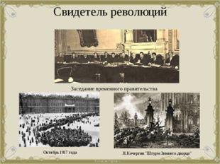 """Свидетель революций Заседание временного правительства Н.Кочергин """"Штурм Зимн"""