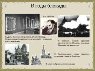 В годы блокады В подвалах Исаакия хранились ценности музеев Пушкина, павловск