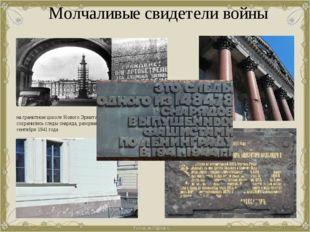 Молчаливые свидетели войны на гранитном цоколе Нового Эрмитажа сохранились сл