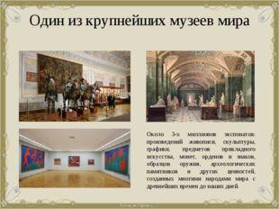 Один из крупнейших музеев мира Около 3-х миллионов экспонатов: произведений ж