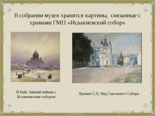 В собрании музея хранятся картины, связанные с храмами ГМП «Исаакиевский собо