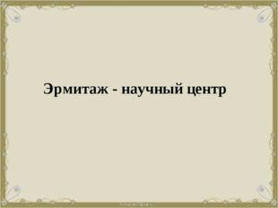 Эрмитаж - научный центр