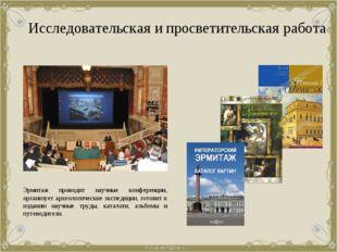 Исследовательская и просветительская работа Эрмитаж проводит научные конферен