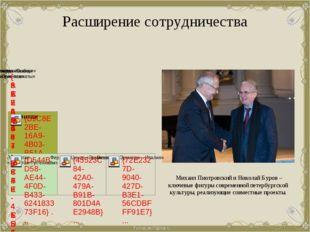 Расширение сотрудничества Михаил Пиотровский и Николай Буров – ключевые фигу