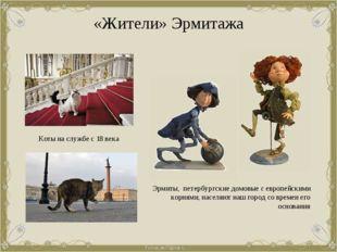 «Жители» Эрмитажа Коты на службе с 18 века Эрмиты, петербургские домовые с ев