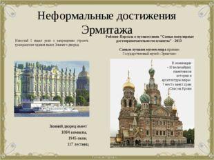 Неформальные достижения Эрмитажа Николай I издал указ о запрещении строить гр