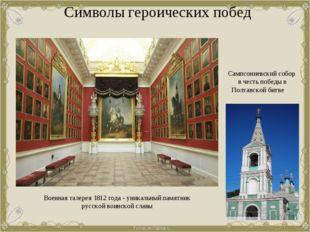 Символы героических побед Военная галерея 1812 года - уникальный памятник рус