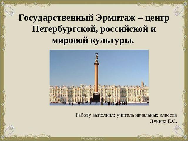 Государственный Эрмитаж – центр Петербургской, российской и мировой культуры....