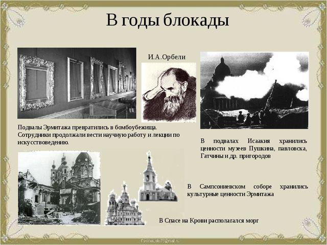 В годы блокады В подвалах Исаакия хранились ценности музеев Пушкина, павловск...