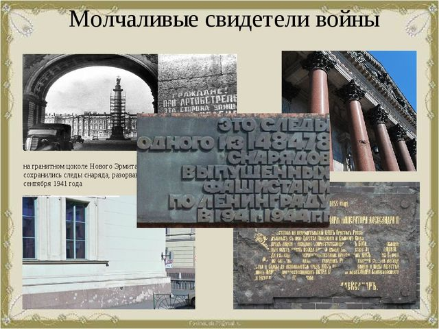 Молчаливые свидетели войны на гранитном цоколе Нового Эрмитажа сохранились сл...