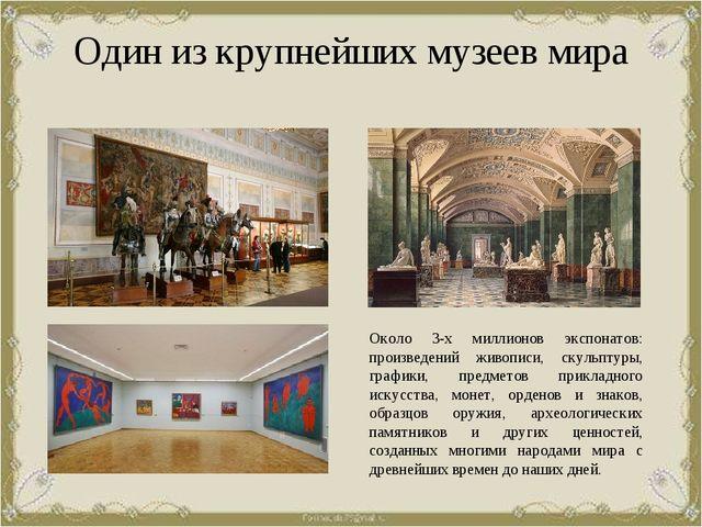 Один из крупнейших музеев мира Около 3-х миллионов экспонатов: произведений ж...