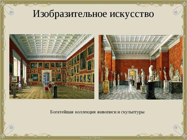 Изобразительное искусство Богатейшая коллекция живописи и скульптуры
