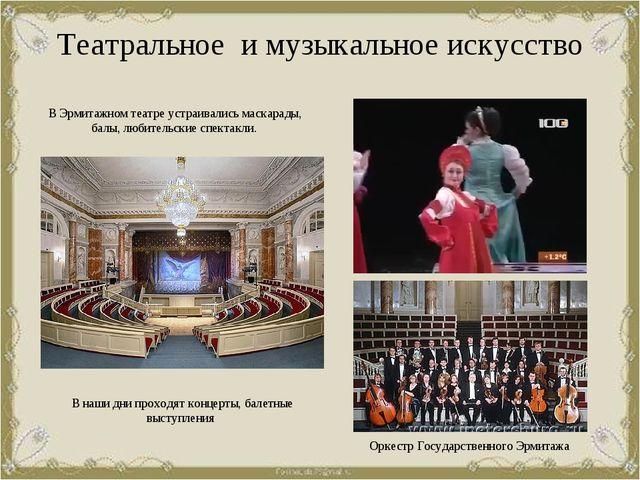 Театральное и музыкальное искусство В Эрмитажном театре устраивались маскарад...
