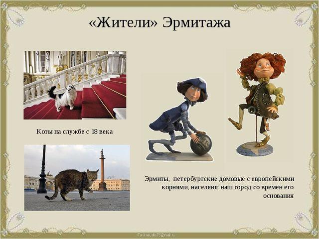 «Жители» Эрмитажа Коты на службе с 18 века Эрмиты, петербургские домовые с ев...