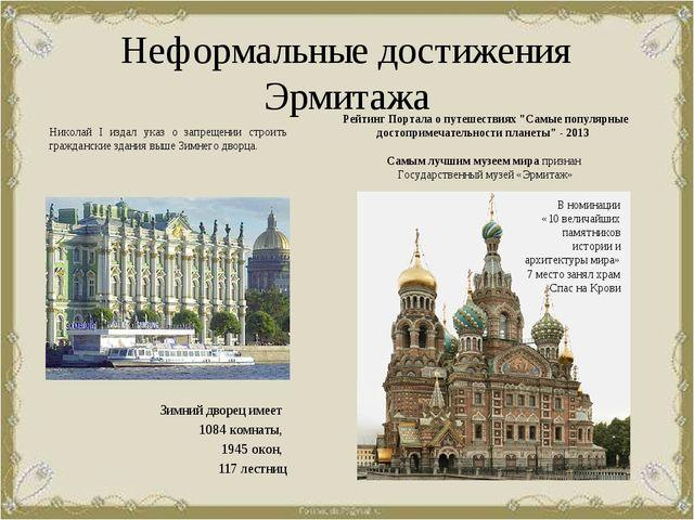 Неформальные достижения Эрмитажа Николай I издал указ о запрещении строить гр...