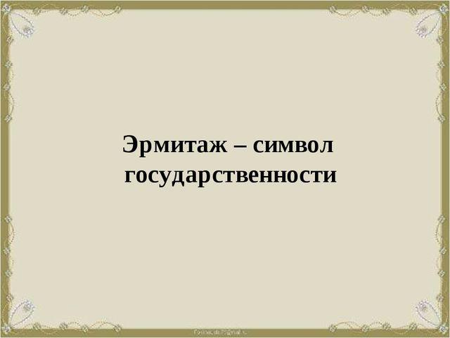 Эрмитаж – символ государственности