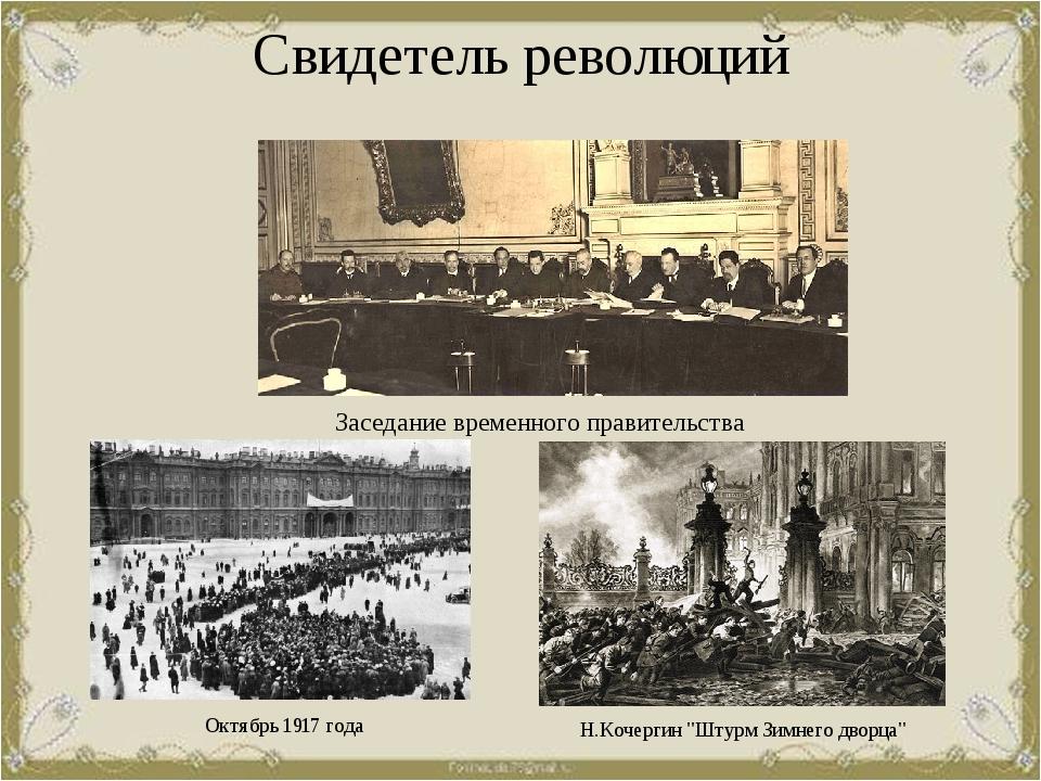 """Свидетель революций Заседание временного правительства Н.Кочергин """"Штурм Зимн..."""