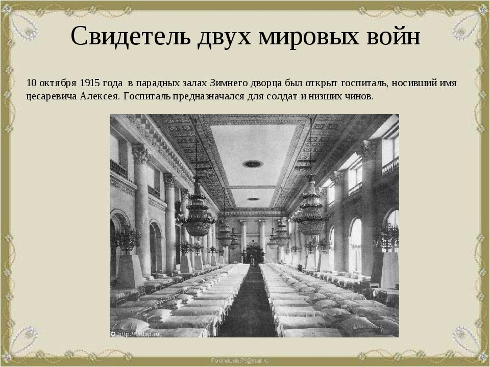 Свидетель двух мировых войн 10 октября 1915 года в парадных залах Зимнего дво...