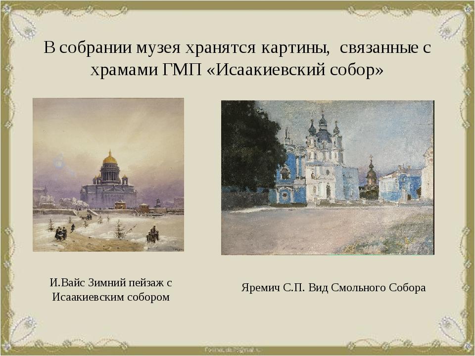 В собрании музея хранятся картины, связанные с храмами ГМП «Исаакиевский собо...