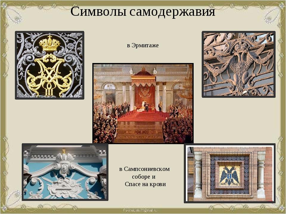 Символы самодержавия в Эрмитаже в Сампсониевском соборе и Спасе на крови