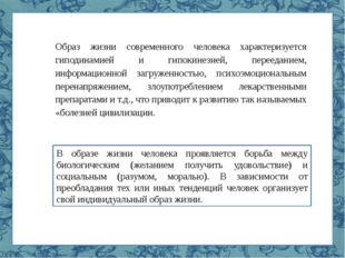 Образ жизни современного человека характеризуется гиподинамией и гипокинезией
