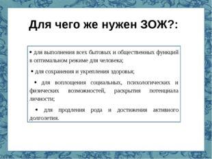 Компоненты зож  рациональная организация трудовой (учебной) деятельности; 