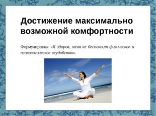 Коган В. З., Мартыненко А. В. Здоровый образ жизни: проблемы формирования. М.